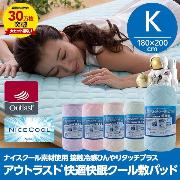 接触冷感ナイスクール素材使用アウトラスト(R)快適快眠クール敷パッド キング ライトピンク