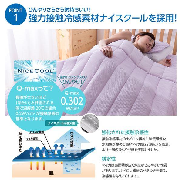 接触冷感ナイスクール素材使用アウトラスト(R)快適快眠クールケット セミダブル ブルー