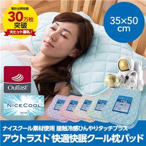 快適快眠クール枕パッド
