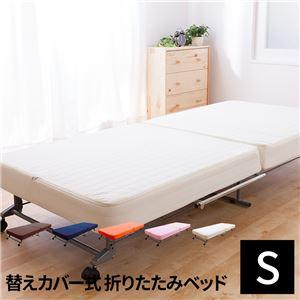 洗える替えカバー式 折りたたみベッド シングル ブラウン