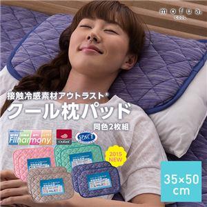 mofua cool 接触冷感素材・アウトラストクール枕パッド同色2枚組(抗菌防臭・防ダニわた使用) 35×50 ミントグリーン