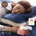 mofuaうっとりなめらかパフ 枕パッド 35×50cm ピンク