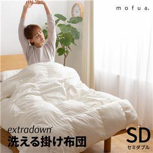 mofua extradownエクストラダウンボリュームあったか洗える掛布団1.6kg セミダブル オフホワイト