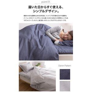 OFUTON LIFE fuuka 布団カバー3点セット/デニム調 シングル デニムブルー