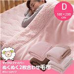 マイクロファイバーぬくぬく2枚合わせ毛布(ボリュームタイプ・抗菌綿使用) ダブル ライトピンク