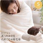 mofua あったかさをためこむ4層毛布 シングル ベージュ