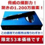 【小型カメラ】ペン型ビデオカメラ 「脅威の1200万画素 16GB対応」 !動画もOK!
