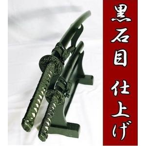 【模造刀】 黒石目 大刀のみ(鑑賞 コスプレに)刀台無し