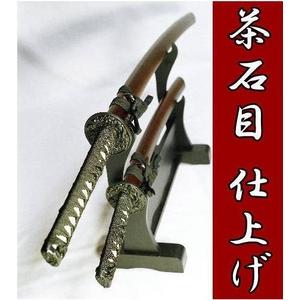 【模造刀】 茶石目 感謝価格!大刀のみ 鑑賞・コスプレにも!