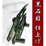 【模造刀】 黒石目 感謝価格!お得なセット価格! 鑑賞・コスプレにも!