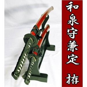 【模造刀】 新撰組 土方 歳三の愛刀 和泉守兼定(鑑賞 コスプレに)刀台無し