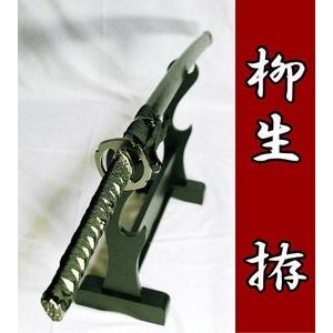 【模造刀】 柳生十兵衞の愛刀を感謝価格で! 鑑賞・コスプレにも!