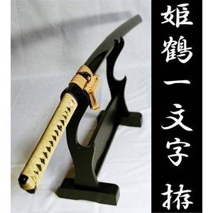【模造刀】 居合刀 上杉謙信の愛刀を感謝価格で! 姫鶴一文字 硬質合金仕様/高級刀袋付