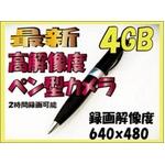 【小型カメラ】ペン型ビデオカメラ 4G内蔵640×480pixel 【TG−4】