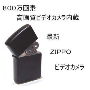 小型ビデオカメラ,超小型カメラ,小型カメラ,超小型ビデオカメラ,ライター型カメラ,ライター型ビデオカメラ,ライター型超小型カメラ,通販,激安,送料無料,人気,売れ筋,秋葉原,お買い得,販売,ZIPPO