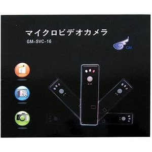 小型マイクロビデオカメラ・動画・音声をmicroSD/microSDHCに記録・16GB対応!