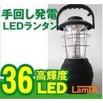 高輝度LED36灯 ダイナモ発電 ランタン手回し発電と単4乾電池対応