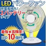 高輝度LED10灯! 充電式 LEDパワーファン【停電でも安心】