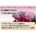 【通信講座】簡単フラワーアレンジメント講座 [DVD&テキスト]
