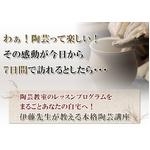 【通信講座】陶芸教室が自宅に!初心者のための、本格陶芸講座[テキスト&DVD]