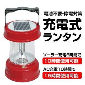 電池がなくても使える!充電式LEDランタン【震災対策・停電用】