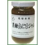 黒糖ジャムセット(黒ごま、白ごま:各190g) 4セット