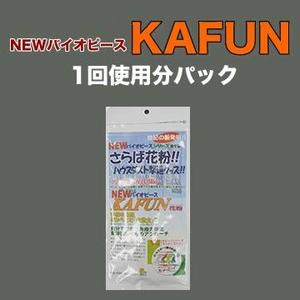 NEWバイオピース KAFUN1回使用分おためしパック