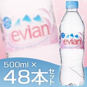 ナチュラルミネラルウォーター evian(エビアン) 500ml 【48本セット】