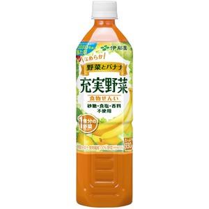 【ケース販売】伊藤園 18年 充実野菜 バナナミックス PET930g×24本セット まとめ買い