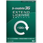 b-mobile b-mobile3G専用 更新ライセンス 130時間分チャージ [ EX-DL3-130H ]