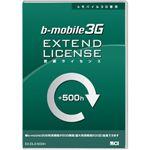 b-mobile b-mobile3G専用 更新ライセンス 500時間分チャージ [ EX-DL3-500H ]