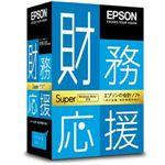 エプソン 財務応援Super スタンドアロン版 Ver.8.0 [ OENザイムSUPSア18ST-W ]