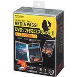 コクヨ CD/DVD用ソフトケース トールサイズ1枚収容 50枚(黒) MEDIA PASS[ EDC-DME1-50D ]