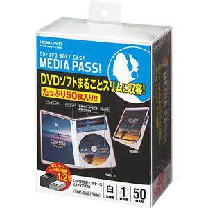 コクヨ CD/DVD用ソフトケース トールサイズ1枚収容 50枚(白) MEDIA PASS[ EDC-DME1-50W ]