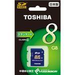 東芝 SDHCメモリーカード 8GB CLASS2 [ SD-E008G2 ]