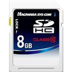 ハギワラシスコム SDHCメモリーカード 8GB Class 10対応 [ HPC-SDH8G10C ]