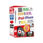 De-Net TV録画DVD動画iPod [ TVロクガDVDドウガIPOD-W ]