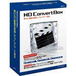 HD Convert BOX(Windows版) [ HDCONVERTBOX/WIN-W ]