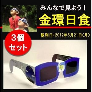 日食グラス AFOM SOLAR V GLASS 【3個セット】