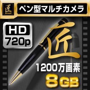 【小型カメラ】ペン型マルチカメラ(匠ブランド) HD画質1200万画素 内蔵8GB
