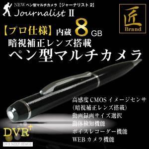 ペン型マルチカメラ(匠ブランド)『JournalistII』(ジャーナリスト2) HD画質 内蔵8GB
