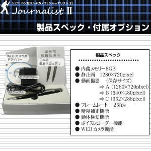 秋葉原よりも激安 小型ビデオカメラ 暗視補正機能 動体感知機能  JournalistII ジャーナリスト2