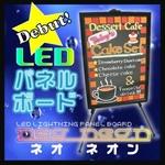 【LEDパネル】手書き蛍光ボード 『ネオ・ネオン』 (Lサイズ 60cm×80cm)