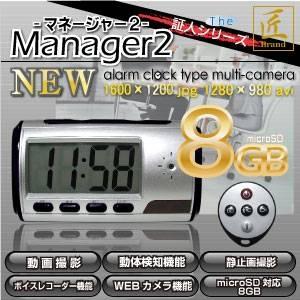 置時計型マルチカメラ(匠ブランド)8GB付属★THE 証人シリーズ『Manager2』