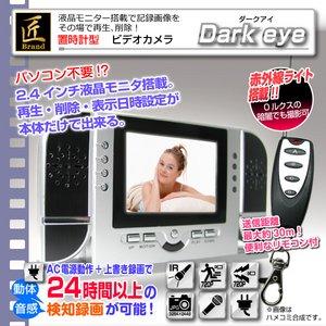 赤外線機能付置時計型マルチカメラ(匠ブランド)THE 証人シリーズ『Dark eye』8GB内蔵