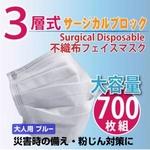 3層式不織布マスク(使い捨て)50枚パック×14(計700枚)