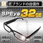 【小型カメラ】メガネ型マルチカメラ(匠ブランド) 大容量32GB付属