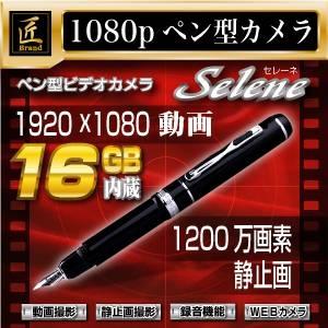 ペン型マルチカメラ(匠ブランド)Full HD 内蔵16GB『Selene』(セレーネ)