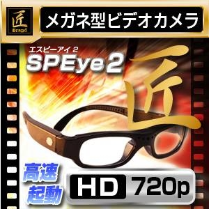 【小型カメラ】メガネ型ビデオカメラ(匠ブランド)『SP Eye2』(エスピーアイ2)