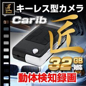 【スパイカメラ】キーレス型ビデオカメラ(匠ブランド)『Carib』(カリブ) 2012年モデル